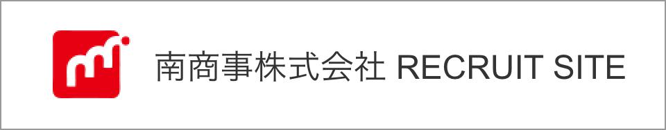 ロゴ:南商事リクルート