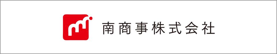ロゴ:南商事