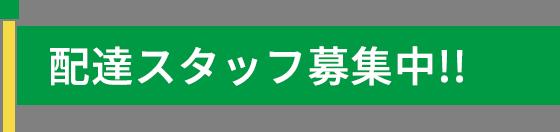 パート・アルバイト募集中!!